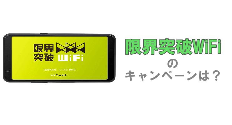 限界突破WiFiお得キャンペーン