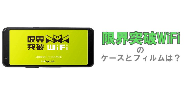 限界突破WiFiケース液晶保護フィルム