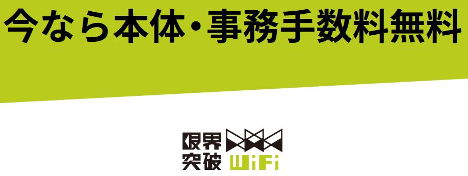 限界突破WiFi無料キャンペーン