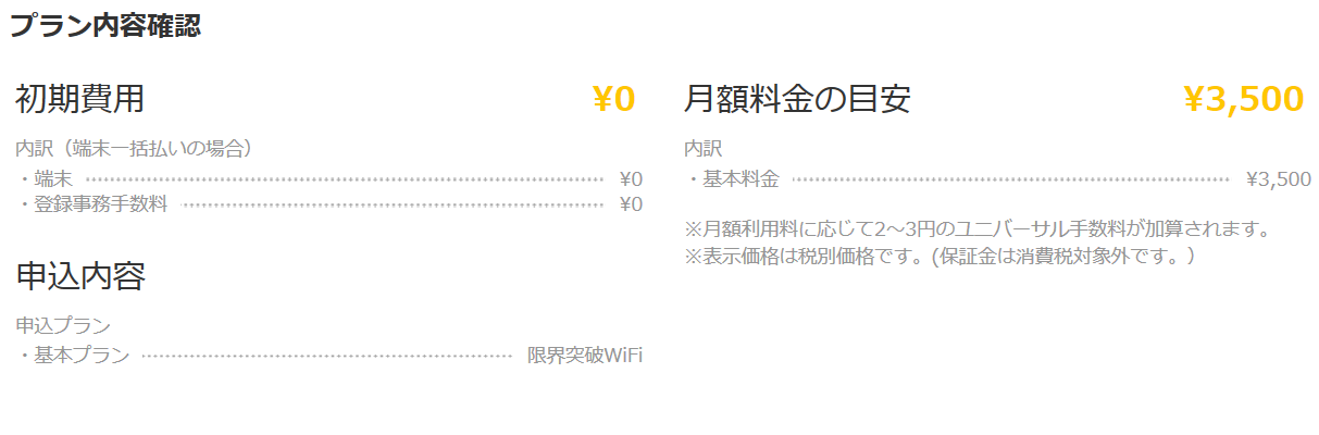 限界突破WiFi初期費用無料キャンペーン