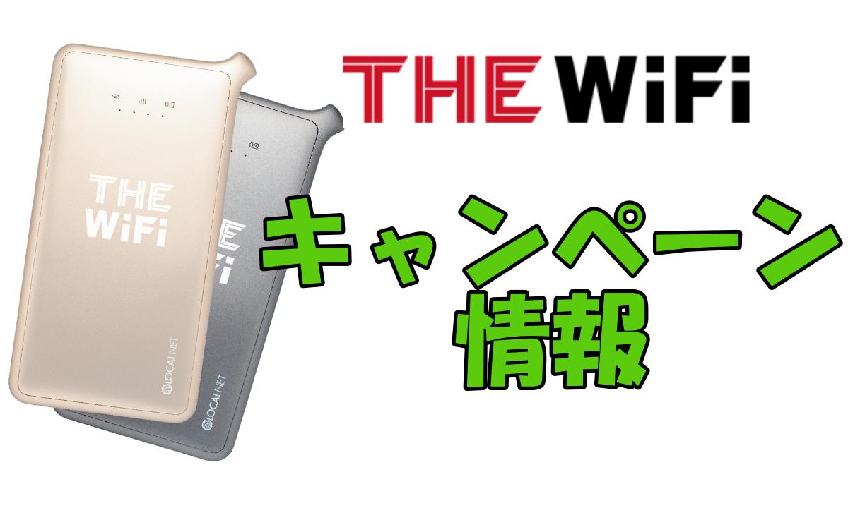 THE WIFI(どすこいWiFi)キャンペーン情報