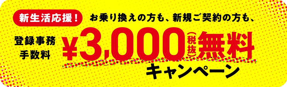 THE WiFi(どスゴイWiFi)キャンペーン