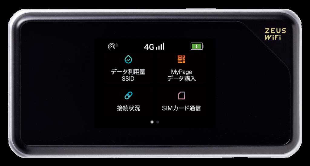 ゼウスWiFi(ZEUS WiFi)端末H01